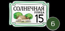 Надомный знак с названием улицы фигурный №6