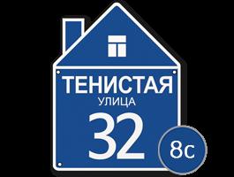 Надомный знак с названием улицы фигурный №8